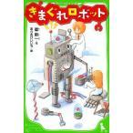 きまぐれロボット (角川つばさ文庫)/星新一/作 あらゐけいいち/絵