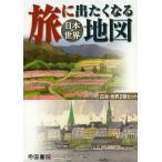 [本/雑誌]/【ゆうメール利用不可】旅に出たくなる地図 日本・世界セット 2巻セット/帝国書院編集部/著