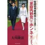 「家庭内野党」のホンネ、語ります。 安倍昭恵首相夫人の守護霊トーク (OR)/大川隆法/著