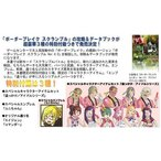 【送料無料選択可】ボーダーブレイクスクランブルVer.4.0アナライズブック (ホビージャパンMOOK)/ホビージャパン(単行本・ムック)