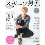 スポーツ男子。 Vol.3(2014.SPRING) (ぴあMOOK)/ぴあ