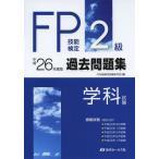 【送料無料選択可】FP技能検定2級過去問題集〈学科試験〉 平成26年度版/FP技能検定試験研究会/編