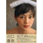 【送料無料選択可】そのまんまはるな 川口春奈photo book (TOKYONEWS MOOK 通巻415号)/東京ニュース通信社