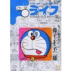 Fライフ FUJIKO・F・FUJIO OFFICIAL MAGAZINE 01 ドラえもん&藤子・F・不二雄公式ファンブック (ワ