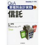 【送料無料選択可】Q&A業種別会計実務 15/トーマツ金融インダス