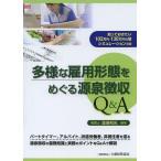 【送料無料選択可】多様な雇用形態をめぐる源泉徴収Q&A 知っておきたい103万円・1