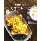 [本/雑誌]/卵専門カフェのたまごレシピ (エイムック 2844 ei cooking)/エイ出版社
