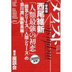 【送料無料選択可】メフィスト 2014VOL.1 (講談社ノベルス)/講談社