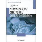 [本/雑誌]/アメリカにおける銀行危機と連邦預金保険制度 (神奈川大学経済貿易研究叢書)/戸田壯一/著