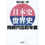 日本史 世界史同時代比較年表  朝日文庫