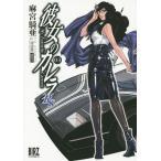 彼女のカレラRS 3 (バーズコミックス)/麻宮騎亜/著 / STUDIO TRO(コミックス)