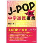 【送料無料選択可】J-POPで創る中学道徳授業/柴田克/著