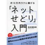 【送料無料選択可】月10万円ラクに稼げる「ネットせどり」入門/浅井輝智朗/著