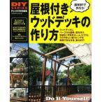 【送料無料選択可】屋根付きウッドデッキの作り方 デッキが半野外のリビングになる! パーゴラからコンサバトリーまで、実例&作り方 週末DIYで作ろう!