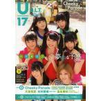 U17 B.L.T.under seventeen vol.30 (TOKYO NEWS MOOK