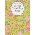 Yahoo!ネオウィングYahoo!店伊藤羽仁衣のSweet Wedding Style 世界一かわいくて幸せな花嫁になるために/伊藤羽仁衣/著