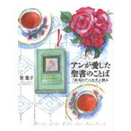 【送料無料選択可】アンが愛した聖書のことば 『赤毛のアン』を大人読み/宮葉子/著