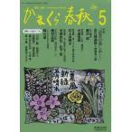 ネオウィングYahoo!店で買える「かまくら春秋 鎌倉・湘南 No.529/かまくら春秋社」の画像です。価格は320円になります。