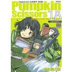 Pumpkin Scissors 18 (月刊少年マガジンKCDX)/岩永亮太郎/著(コミックス)