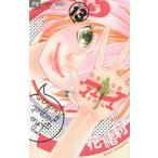 ヒミツのアイちゃん 13 (フラワーコミックス)/花緒莉/著(コミックス)