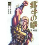 北斗の拳 【究極版】 16 (ゼノンコミックスDX)/武論尊/原作 原哲夫/漫画(コミックス)