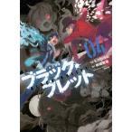 ブラック・ブレット 4 (電撃コミックスNEXT)/もりのほん/作画 神崎紫電/原作 鵜飼沙樹/キャラクターデザイン(コミックス)