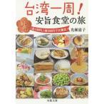 台湾一周!安旨食堂の旅 (双葉文庫)/光瀬憲子/著(文庫)