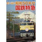 Yahoo!ネオウィングYahoo!店思い出の昭和50年代 国鉄特急 (NEKO)/ネコパブリッシング