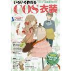 【送料無料選択可】いろいろ作れるCOS衣装 コスプレ衣装製作BOOK (Heart Warming Life Series)/日本ヴォーグ社