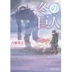 冬の巨人 (富士見L文庫)/古橋秀之/〔著〕(文庫)