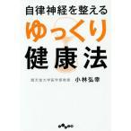 [本/雑誌]/自律神経を整えるゆっくり健康法 (だいわ文庫)/小林弘幸/著(文庫)
