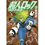 超人ロック 刻の子供達 2 (MFコミックス フラッパーシリーズ)/聖悠紀/著(コミックス)