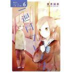 一週間フレンズ。 6 (ガンガンコミックスJOKER)/葉月抹茶/著(コミックス)