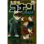 名探偵コナン70 PLUS Super Digest Book サンデ-公式ガイド   小学館 青山剛昌