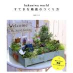 【送料無料選択可】すてきな箱庭のつくり方 hakoniwa world/古橋くみ子/著