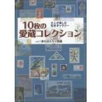 【送料無料選択可】10枚の愛蔵コレクション vol.1/日本郵趣出版