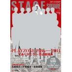 ステージスクエア Vol.9 【表紙&巻頭】 「PLAYZONE 1986・・・.2014」 (HINODE MOOK)/日之出出版(単行本・ムック)