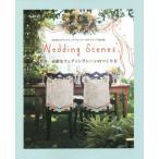Yahoo!ネオウィングYahoo!店【送料無料選択可】世界一素敵なウェディングシーンのつくり方 Wedding Scenes HAWAIIウェディングプランナーのアイディアBOOK/小林