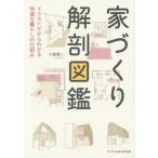 【送料無料選択可】家づくり解剖図鑑 イラストだからわかる快適な暮らしの仕組み/大島健二/著