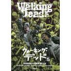 【送料無料選択可】ウォーキング・デッド 5 / 原タイトル:THE WALKING DEAD/ロバート・カークマン/企画・作 チャーリー・アドラード/