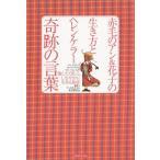 【送料無料選択可】赤毛のアン&花子の生き方とヘレン・ケラー奇跡の言葉 強く、たくましく、しなやかに生きる知恵/アンと花子さん東京研究会/編著