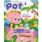 ポット 2014年8月号 CD-ROM付/チャイルド本社