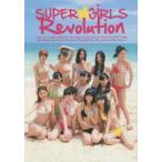 【送料無料選択可】Revolution SUPER☆GiRLS 3rd PHOTOBOOK/TakeoDec./撮影 佐藤佑一/撮影(単行本・ムック)