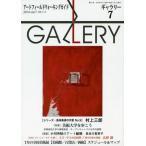 Yahoo!ネオウィングYahoo!店ギャラリー アートフィールドウォーキングガイド 2014Vol.7/ギャラリーステーション