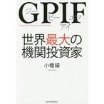 Yahoo!ネオウィングYahoo!店【送料無料選択可】GPIF世界最大の機関投資家 Government Pension Investment Fund/小幡績/著