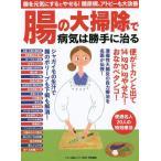 腸の大掃除で病気は勝手に治る (マキノ出版ムック)/壮快編集部
