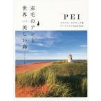 【送料無料選択可】赤毛のアンと世界一美しい島 プリンス・エドワード島パーフェクトGuide Book/マガジンハウス/編