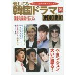 愛してる韓国ドラマGOLD 04/収穫社/編集