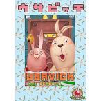 DVD ウサビッチ   1/ポニーキャニオ(DVD)
