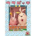 DVD ウサビッチ   1 ノート付/ポニーキャニオ(DVD)